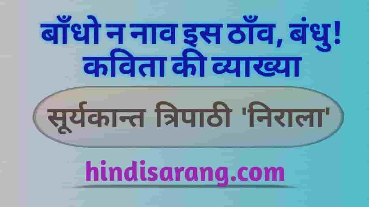 bandho-na-naav-is-thanv-bandhu-kavita-ki-vyakhya