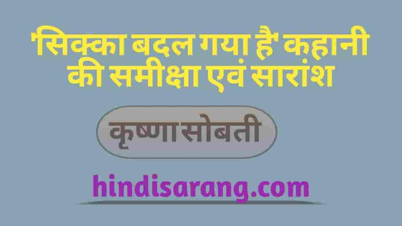 sikka-badal-gaya-kahani-ki-sameeksha