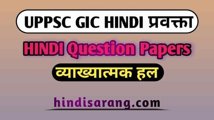 gic-hindi-questions-paper-2021