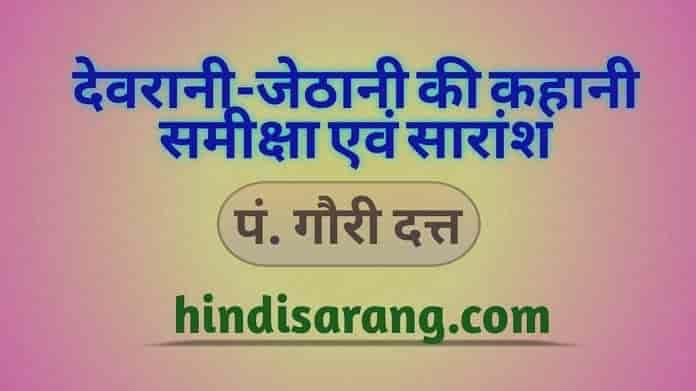 devrani-jethani-ki-kahani-pandit-gauri-dutt