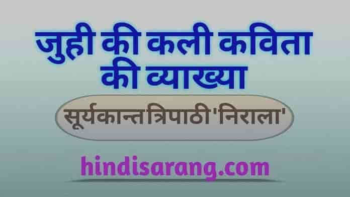 juhi-ki-kali-kavita-ki-vyakhya