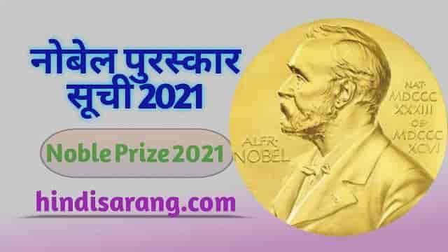 nobel-prize-2021-winners-list